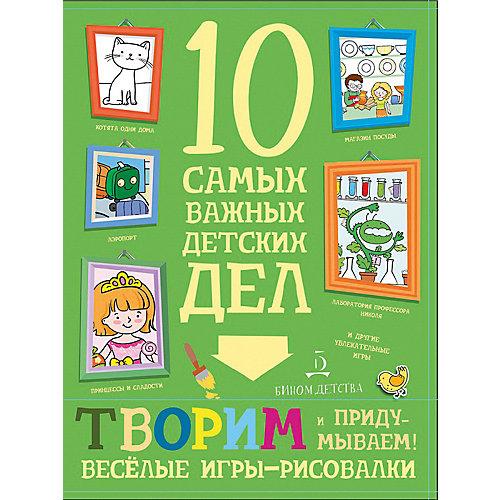 """Тетрадь 10 самых важных детских дел """"Творим и придумываем. Весёлые игры-рисовалки"""" от Бином"""