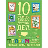 """Тетрадь 10 самых важных детских дел """"Творим и придумываем. Весёлые игры-рисовалки"""""""