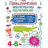 """Тетрадь для творчества Приключения маленьких пальчиков """"В стране красивых узоров"""", для детей 4-6 лет"""