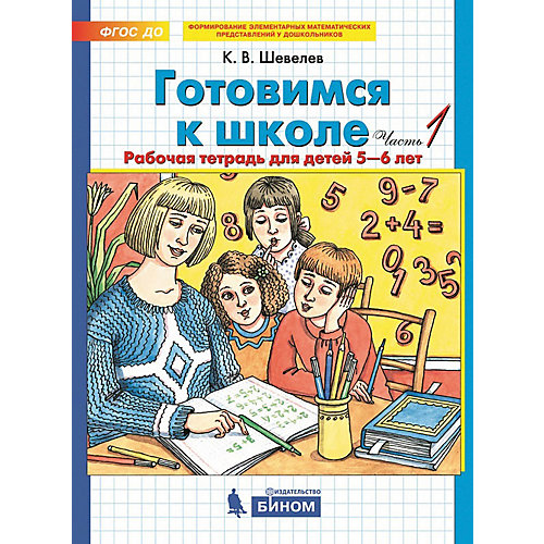 """Рабочая тетрадь """"Готовимся к школе"""", для детей от 5-6 лет, часть 1 от Бином"""