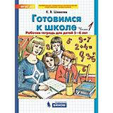 """Рабочая тетрадь """"Готовимся к школе"""", для детей от 5-6 лет, часть 1"""