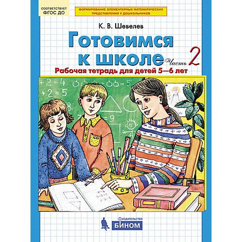 """Рабочая тетрадь """"Готовимся к школе"""", для детей от 5-6 лет, часть 2 от Бином"""