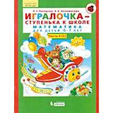 """Учебная тетрадь """"Игралочка – ступенька к школе. Математика для детей 6-7 лет"""", часть 4, книга 2"""