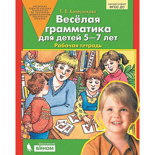 """Рабочая тетрадь """"Веселая грамматика для детей 5-7 лет"""" от Бином"""