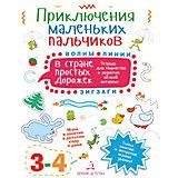 """Тетрадь для творчества Приключения маленьких пальчиков """"В стране простых дорожек"""", для детей 3-4 лет"""