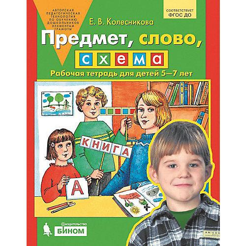 """Рабочая тетрадь """"Предмет, слово, схема"""", для детей 5-7 лет от Бином"""