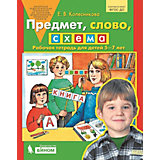 """Рабочая тетрадь """"Предмет, слово, схема"""", для детей 5-7 лет"""