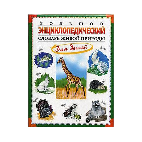 Большой энциклопедический словарь живой природы для детей от Олма Медиа Групп