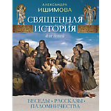 """""""Священная история для детей. Беседы. Рассказы. Паломничества"""", А. О. Ишимова"""