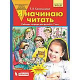 """Рабочая тетрадь """"Я начинаю читать"""", для детей 6-7 лет"""