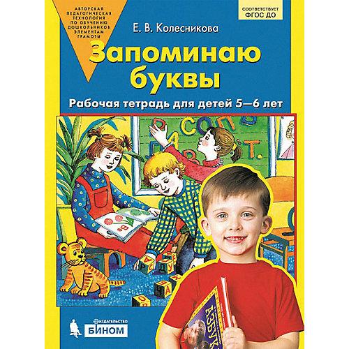 """Рабочая тетрадь """"Запоминаю буквы"""", для детей 5-6 лет от Бином"""