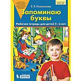 """Рабочая тетрадь """"Запоминаю буквы"""", для детей 5-6 лет"""