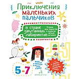 """Тетрадь для творчества Приключения маленьких пальчиков """"В стране запутанных лабиринтов"""", для детей 5-7 лет"""
