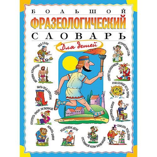 Большой фразеологический словарь для детей от Олма Медиа Групп