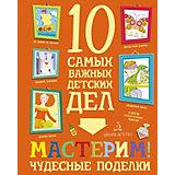 """Тетрадь 10 самых важных детских дел """"Мастерим! Чудесные поделки"""""""
