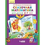 """Учебная тетрадь """"Сказочная математика для детей 6-7 лет"""""""