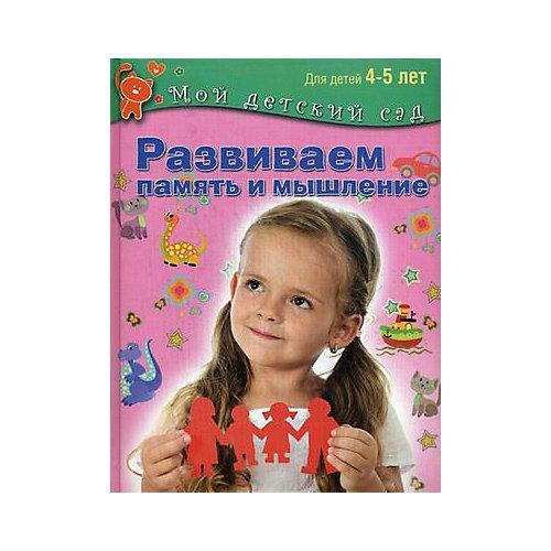 """Мой детский сад """"Развиваем память и мышление"""", для детей 4-5 лет от Олма Медиа Групп"""