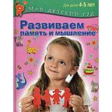 """Мой детский сад """"Развиваем память и мышление"""", для детей 4-5 лет"""