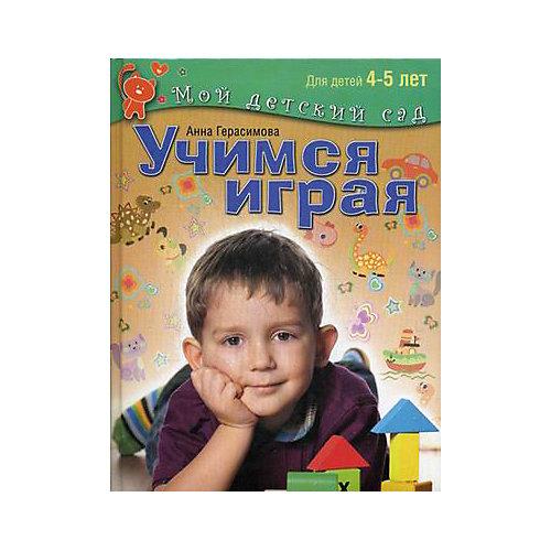 """Мой детский сад """"Учимся играя"""", для детей 4-5 лет от Олма Медиа Групп"""