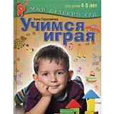 """Мой детский сад """"Учимся играя"""", для детей 4-5 лет"""