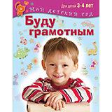"""Мой детский сад """"Будь грамотным"""", для детей 3-4 лет"""
