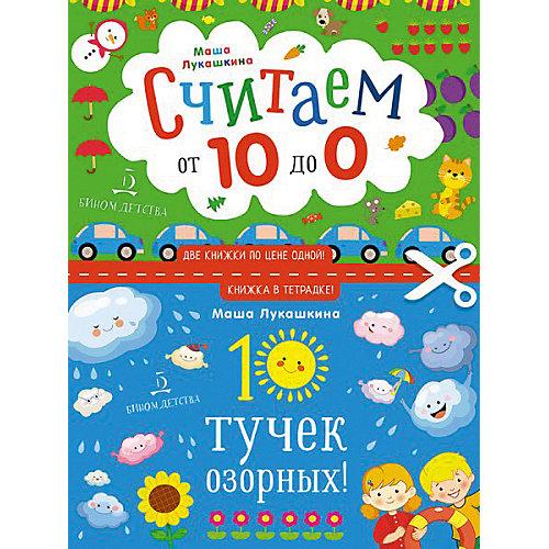 """Книжка в тетрадке """"10 тучек озорных. Считаем наоборот! От 10 до 1"""" от Бином"""
