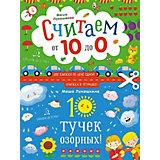 """Книжка в тетрадке """"10 тучек озорных. Считаем наоборот! От 10 до 1"""""""