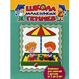 """Набор из 7 книг """"Школа маленьких гениев"""", для детей 2-3 лет"""