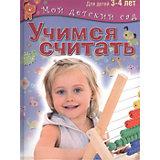 """Мой детский сад """"Учимся считать"""", для детей 3-4 лет"""