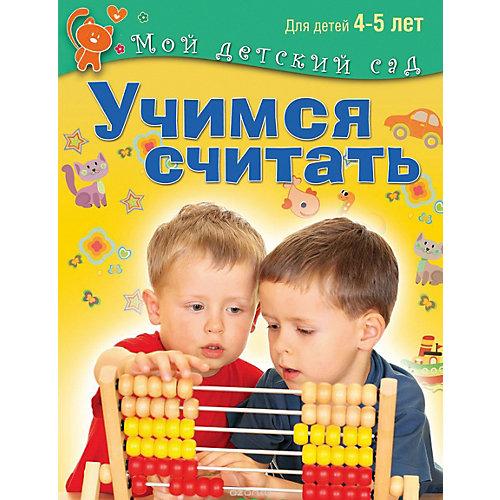 """Мой детский сад """"Учимся считать"""", для детей 4-5 лет от Олма Медиа Групп"""