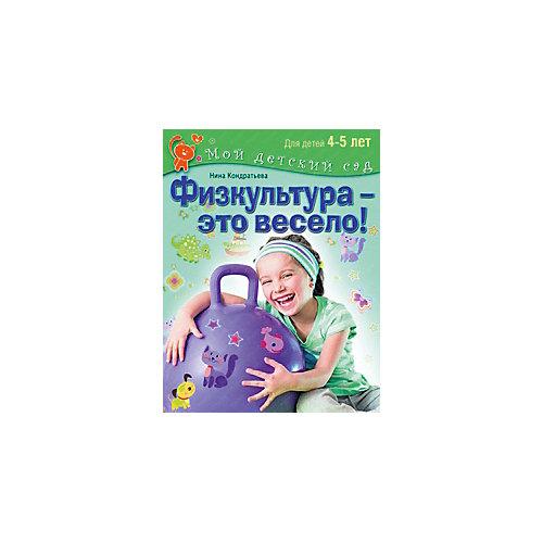 """Мой детский сад """"Физкультура – это весело!"""", для детей 4-5 лет от Олма Медиа Групп"""