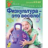 """Мой детский сад """"Физкультура – это весело!"""", для детей 4-5 лет"""