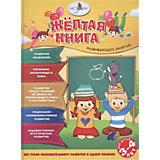 Жёлтая книга развивающих занятий для детей 3-4 лет