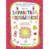 """Рабочая тетрадь Развиваем речь """"Здравствуй, солнышко"""", для детей 3-4 лет"""