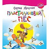 """Книжка на сладкое """"Пластилиновый пёс"""", С. Махотин"""