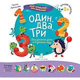 """Мир открытий для малышей """"Один, два, три"""""""