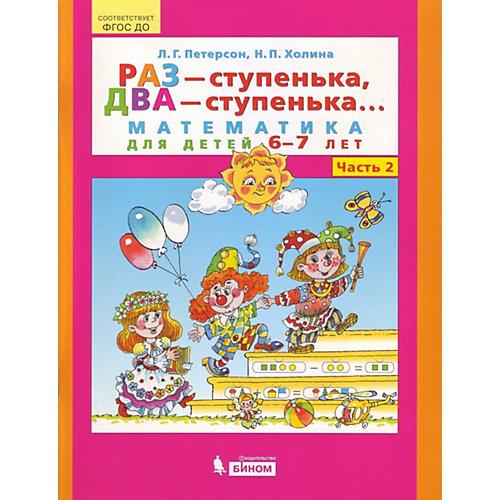 """Учебная тетрадь """"Раз – ступенька, два – ступенька... Математика для детей 6-7 лет"""", часть 2 от Бином"""
