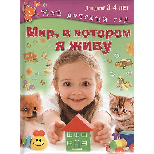 """Мой детский сад """"Мир, в котором я живу"""", для детей 3-4 лет от Олма Медиа Групп"""