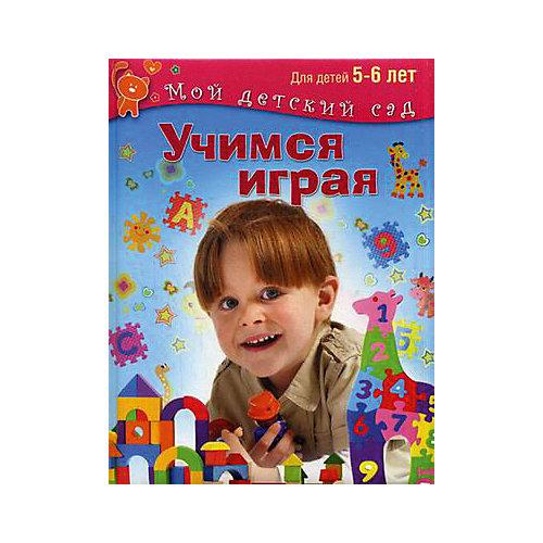 """Мой детский сад """"Учимся играя"""", для детей 5-6 лет от Олма Медиа Групп"""