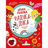 """Творческий альбом для занятий с детьми """"Радуга-дуга"""", 3-4 года."""
