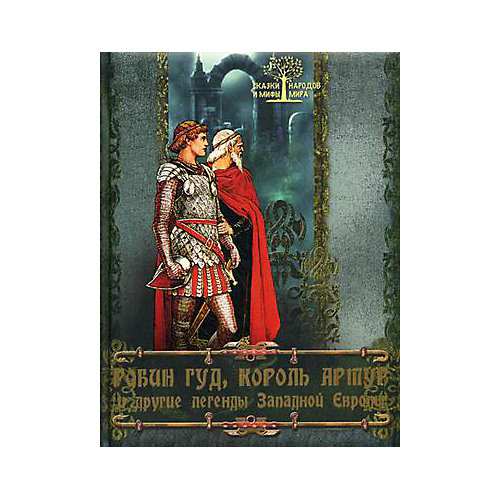 """""""Робин Гуд, Король Артур и другие легенды Западной Европы"""" от Олма Медиа Групп"""