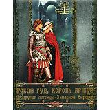 """""""Робин Гуд, Король Артур и другие легенды Западной Европы"""""""