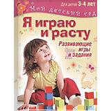 """Мой детский сад """"Я играю и расту. Развивающие игры и задания"""", для детей 3-4 лет"""