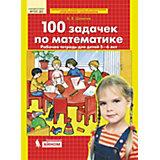 """Рабочая тетрадь """"100 задачек по математике"""", для детей 5-6 лет"""