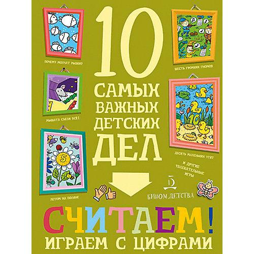 """Тетрадь 10 самых важных детских дел """"Считаем! Играем с цифрами"""" от Бином"""