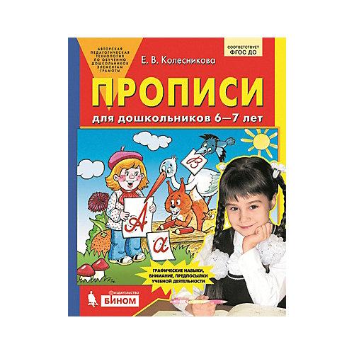 Прописи для дошкольников 6-7 лет от Бином