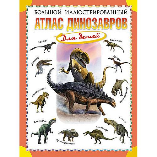 Большой иллюстрированный атлас динозавров для детей от Олма Медиа Групп
