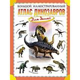 Большой иллюстрированный атлас динозавров для детей