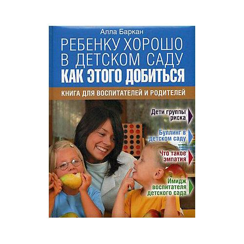 """Пособие для родителей """"Ребенку хорошо в детском саду. Как этого добиться"""", А. Баркан от Олма Медиа Групп"""