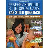 """Пособие для родителей """"Ребенку хорошо в детском саду. Как этого добиться"""", А. Баркан"""